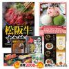 【ゴルフコンペ 景品セット】 5組会費2,000円 25点(全員に当たるセット)[5-2-Z]1