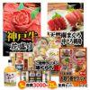 【ゴルフコンペ 景品セット】 5組会費3,000円 25点(全員に当たるセット)[5-3-Z]1