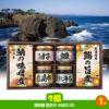 【ゴルフコンペ 景品セット】 5組会費3,000円 25点(全員に当たるセット)[5-3-Z]6
