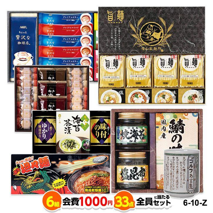 ゴルフコンペ 景品セット 6組会費1000円 33点(全員に当たるセット) [6-10-Z]1