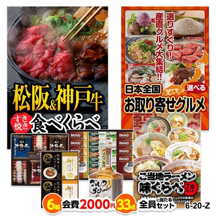 ゴルフコンペ 景品セット 6組会費2000円 33点(全員に当たるセット) [6-20-Z]1