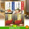 ゴルフコンペ 景品セット 6組会費3000円 33点(全員に当たるセット) [6-30-Z]6