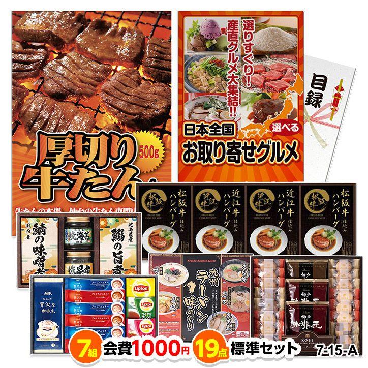 ゴルフコンペ 景品セット 7組会費1500円 19点(標準セット)[7-15-A]1