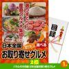 ゴルフコンペ 景品セット 7組会費1500円 19点(標準セット)[7-15-A]3