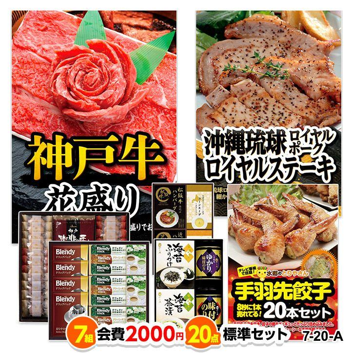ゴルフコンペ 景品セット 7組会費2000円 20点(標準セット)[7-20-A]1