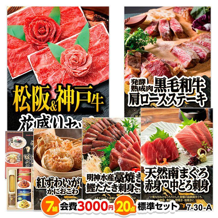 ゴルフコンペ 景品セット 7組会費3000円 20点(標準セット)[7-30-A]1