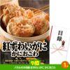 ゴルフコンペ 景品セット 7組会費3000円 20点(標準セット)[7-30-A]6