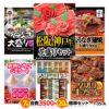 ゴルフコンペ 景品セット 7組会費3500円 20点(標準セット)[7-35-A]1