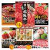 ゴルフコンペ 景品セット 7組会費4000円 20点(標準セット)[7-40-A]1