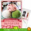 ゴルフコンペ 景品セット 7組会費4000円 20点(標準セット)[7-40-A]6