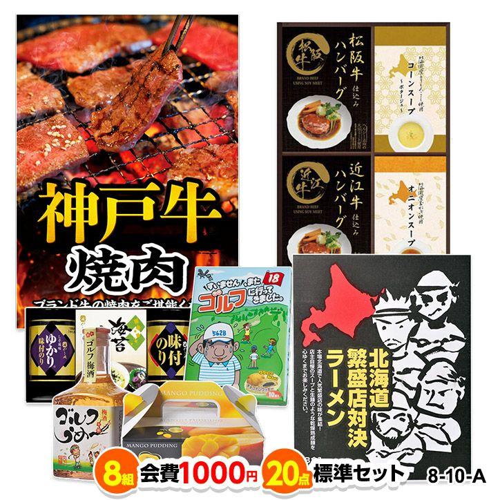 ゴルフコンペ 景品セット 8組会費1000円 20点(標準セット)[8-10-A]1