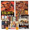 ゴルフコンペ 景品セット 8組会費2000円 21点(標準セット)[8-20-A]1
