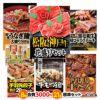 ゴルフコンペ 景品セット 8組会費3000円 21点(標準セット)[8-30-A]1