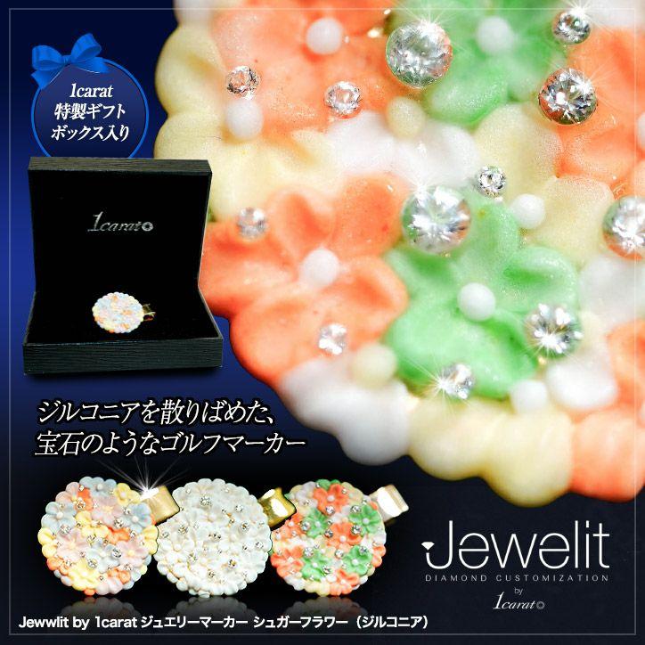Jewelit by 1carat ジュエリーマーカー ジルコニア シュガーフラワー1