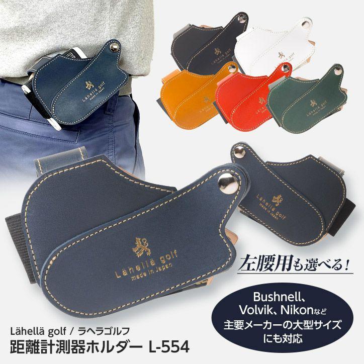 ラヘラゴルフ(Lahella golf) 本革 距離計測器レザーホルダー L-554 京谷1