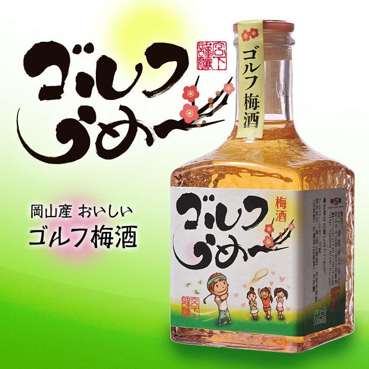 【ミニボトル】 梅酒 ゴルフうめ~ 300ml 宮下酒造1