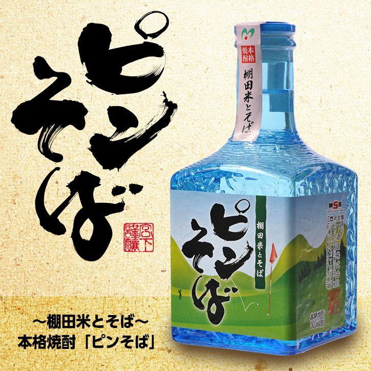 【ミニボトル】 本格焼酎 ピンそば 300ml 宮下酒造1