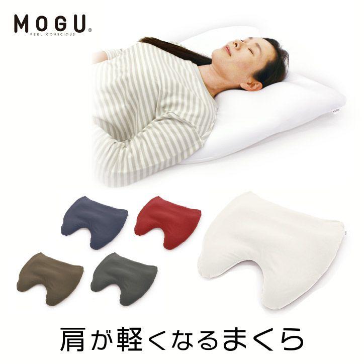 MOGU モグ 肩が軽くなるまくら 本体(カバー付)1