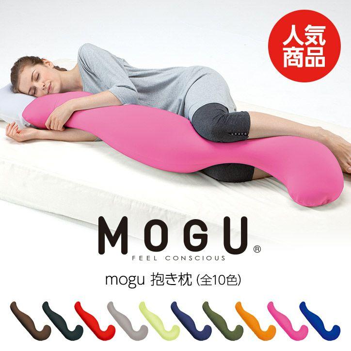 MOGU モグ 気持ちいい抱きまくら1