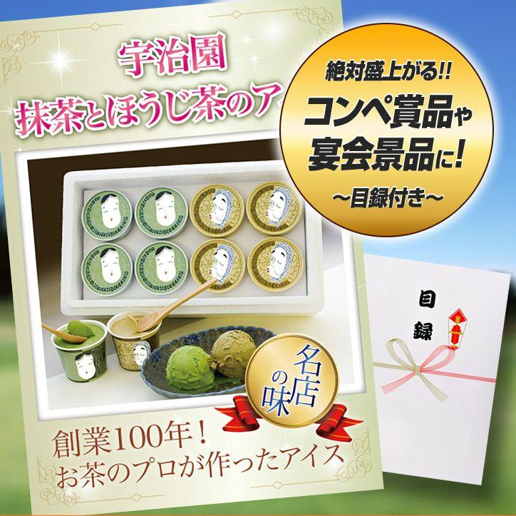 パネル付き目録 宇治園 抹茶とほうじ茶のアイスクリーム1