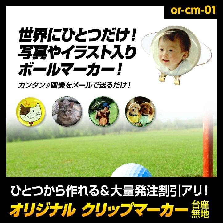 オリジナル 写真・画像プリント ゴルフマーカー(台座:白無地) クリップマーカー1