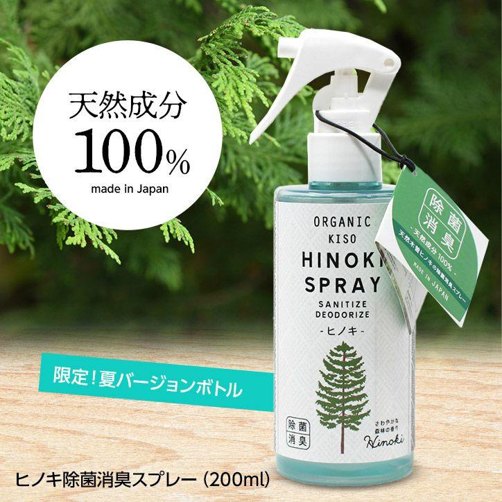 ヒノキ 天然消臭除菌スプレー 限定ボトル  200ml SPICE OF LIFE 日本製1