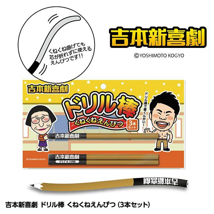 吉本新喜劇 ドリル棒 くねくね鉛筆(3本セット)1