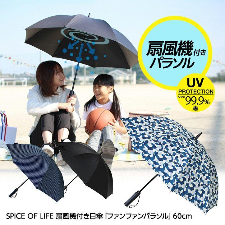 扇風機付き 日傘 ファンファンパラソル FAN FAN パラソル 60cm1