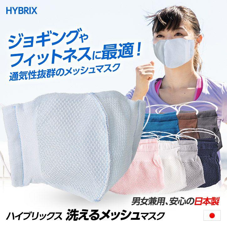 ハイブリックス 日本製マスク メッシュタイプ 接触冷感・抗菌防臭・吸汗速乾1