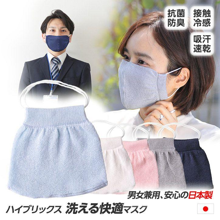 【在庫限りで終了】ハイブリックス 日本製マスク レギュラータイプ 接触冷感・抗菌防臭・吸汗速乾【サイズ調整用シリコンストッパー付き】1
