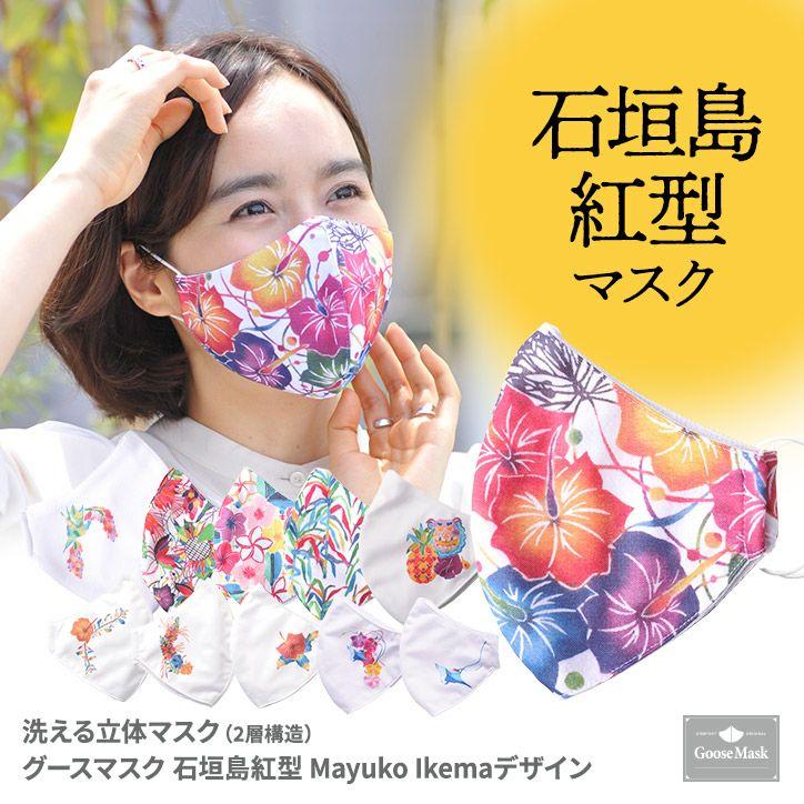 デザインマスク 石垣島の作家 Mayuko Ikemaデザイン 紅型(洗える2層立体構造) グースマスク1