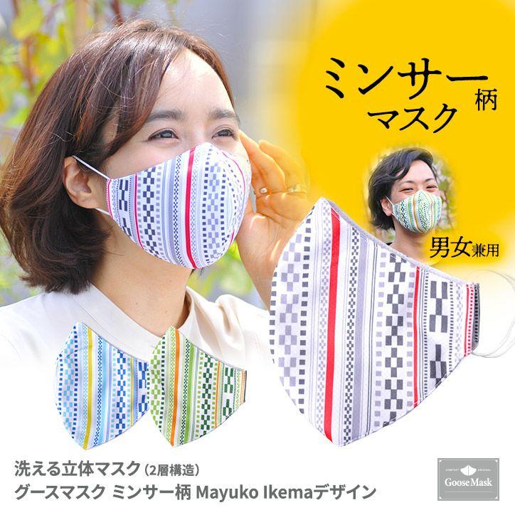 デザインマスク 石垣島の作家 Mayuko Ikemaデザイン ミンサー柄(洗える2層立体構造) グースマスク1