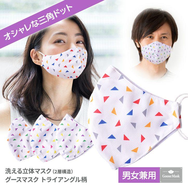 デザインマスク ai.muuデザイン トライアングル(洗える2層立体構造) グースマスク1