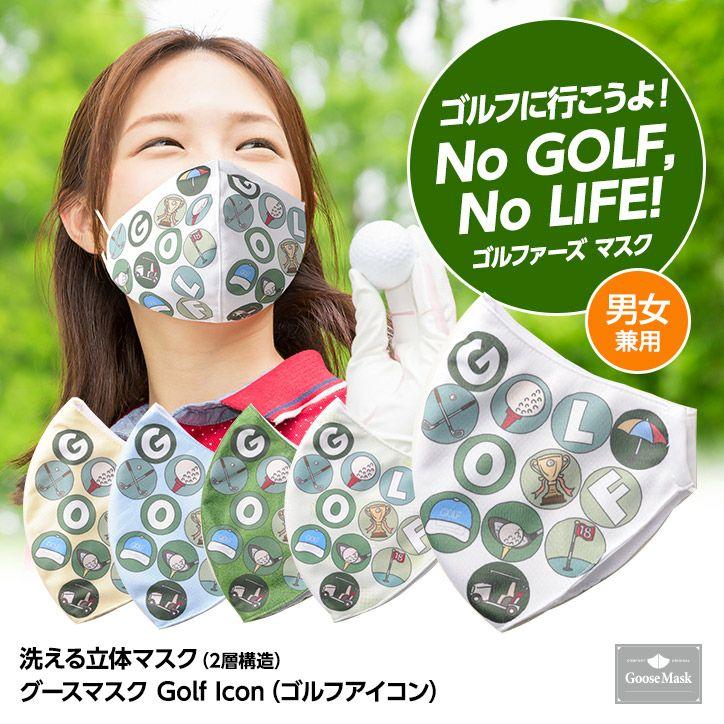 デザインマスク ゴルフアイコン(洗える2層立体構造) グースマスク1