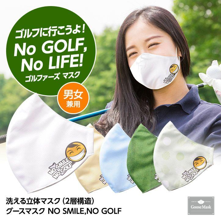 デザインマスク NO SMILE,NO GOLF(洗える2層立体構造) グースマスク1