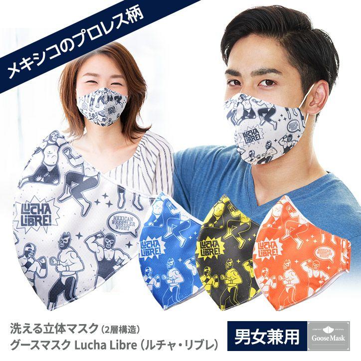 デザインマスク ルチャリブレ/プロレス(洗える2層立体構造) グースマスク1
