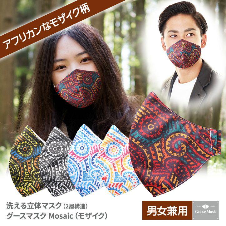 デザインマスク モザイク(洗える2層立体構造) グースマスク1