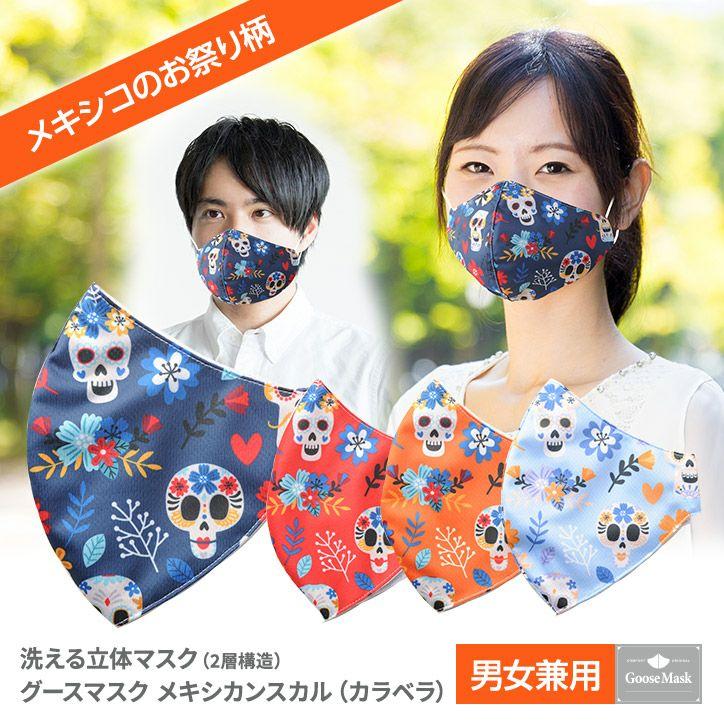 デザインマスク メキシカンスカル/カラベラ(洗える2層立体構造) グースマスク1