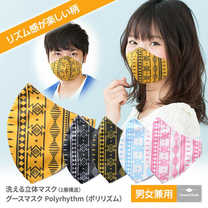 デザインマスク ポリリズム(洗える2層立体構造) グースマスク1