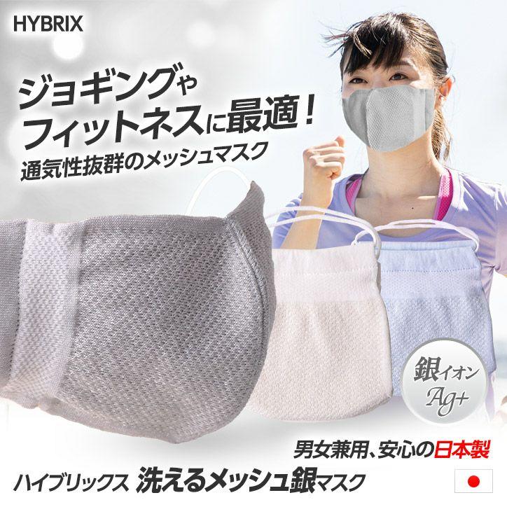 ハイブリックス 日本製マスク メッシュタイプ(銀イオン) 純銀の糸 ミューファン使用 接触冷感・抗菌防臭・吸汗速乾1