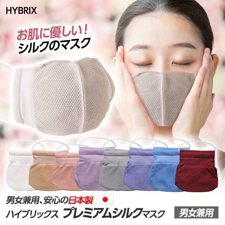 ハイブリックス 日本製マスク プレミアムシルク1