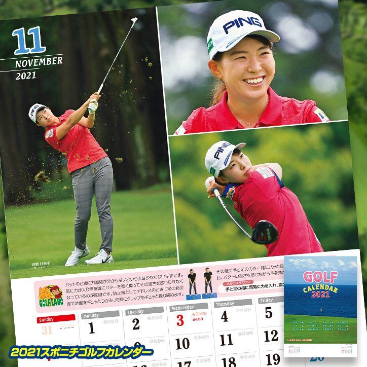 2021 スポニチ ゴルフカレンダー1