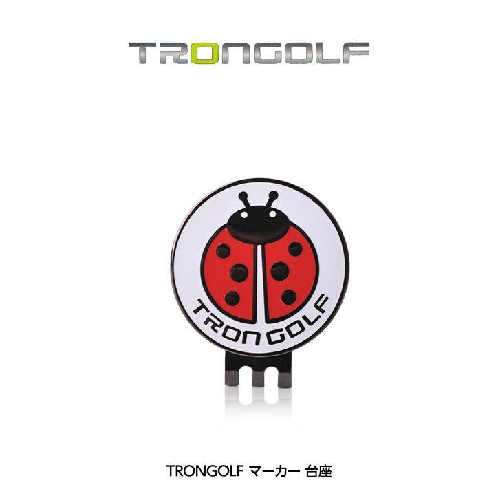 TRON トロン ゴルフ クリップ(マグネットマーカー用台座)1