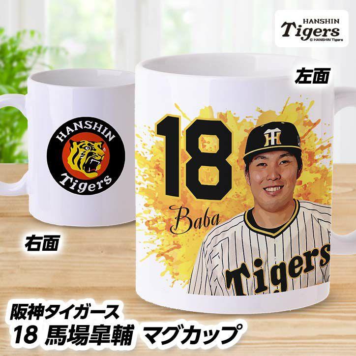 阪神タイガース #18 馬場皐輔 マグカップ1