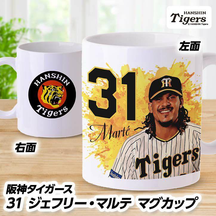 阪神タイガース #31 ジェフリー・マルテ マグカップ1
